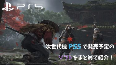 【PS5】次世代機PS5で発売予定のソフトを6つまとめて紹介!